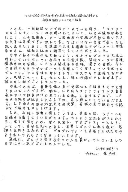 笠りつ子 笠りつ子の直筆お詫び文