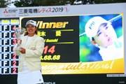 2019年 樋口久子 三菱電機レディスゴルフトーナメント 最終日 鈴木愛