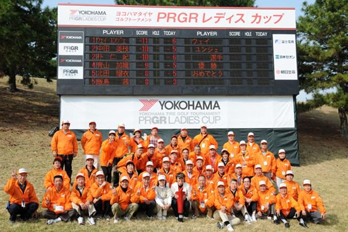 大会を支えたボランティアスタッフと優勝したウェイ・ユンジェ 2010年 ヨコハマタイヤゴルフトーナメントPRGRレディスカップ最終日 ウェイ・ユンジェとボランティアスタッフ