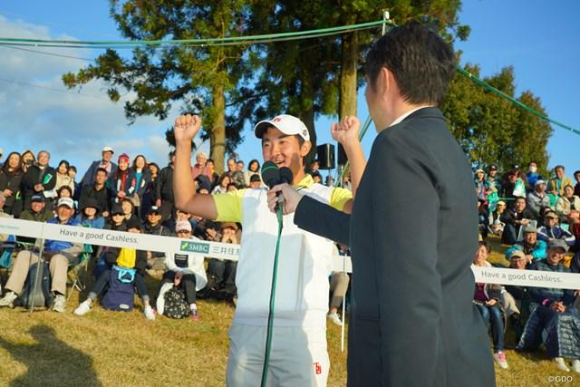 松山選手、勝ちましたよ!