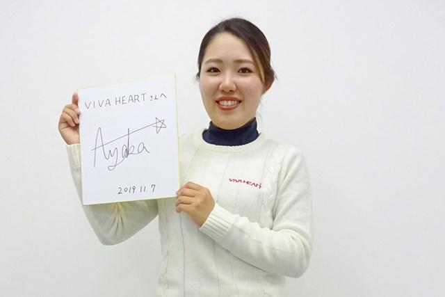 2019年 古江彩佳 「VIVA HEART(ビバハート)」とウェア契約を結んだ古江彩佳 ※画像提供:グリップインターナショナル