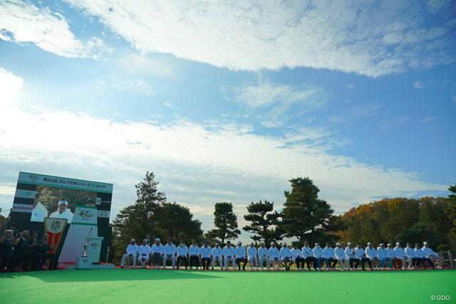 2019年 ゴルフ日本シリーズJTカップ 初日 開会式 最終戦の始まり始まり。