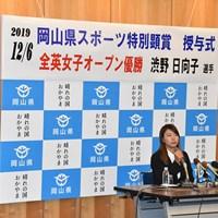 渋野日向子が会見で2019年シーズンを振り返った 2019年 渋野日向子