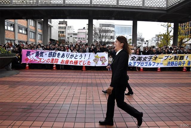 岡山県庁で熱烈な歓迎を受けた渋野日向子