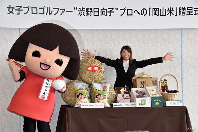 岡山県産の農産物に渋野日向子は笑顔