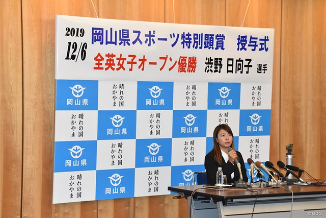 岡山県庁では「スポーツ特別顕賞」を授与。会見がセッティングされた