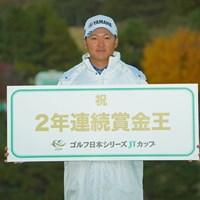今年も昨年同様、安定したプレーぶりで、2年連続の賞金王! 2019年 ゴルフ日本シリーズJTカップ 最終日 今平周吾
