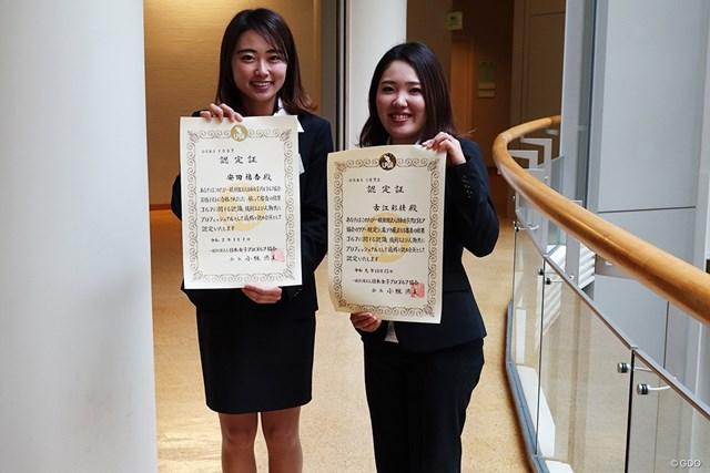 認定証を手にした安田祐香(左)と古江彩佳