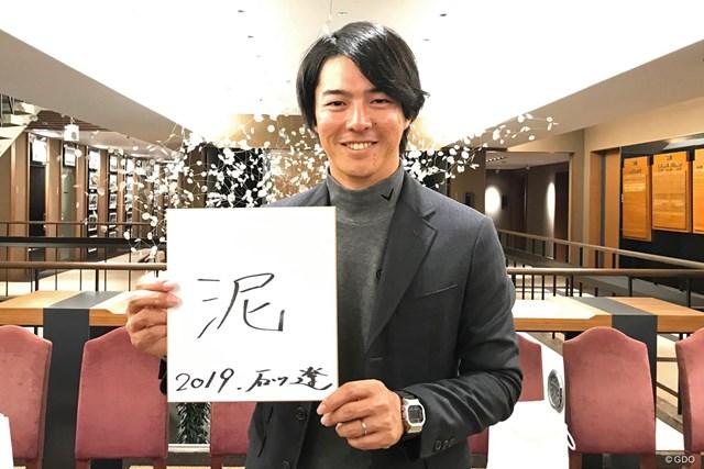 石川遼は2019年の一文字に「泥」を選んだ