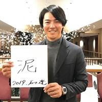 石川遼は2019年の一文字に「泥」を選んだ 2019年 石川遼