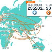 2019年の旅の経路。ことしも世界を飛び回りました! 川村昌弘マップ2019