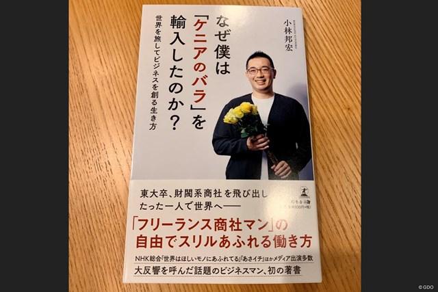 友人でもある小林邦宏さんの本が今回の遠征のおともです