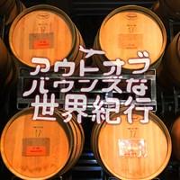 ワイン樽が並ぶ姿は圧巻 ワイナリー