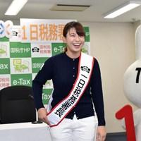 一日税務署長のタスキに笑顔 2020年 渋野日向子 一日税務署長
