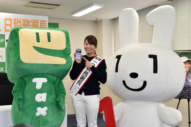 2020年 渋野日向子 一日税務署長 かわいいキャラたちに囲まれた