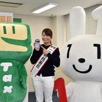 かわいいキャラたちに囲まれた 2020年 渋野日向子 一日税務署長