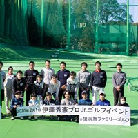 最後に参加ジュニアと記念写真 2020年 伊澤秀憲 石川遼 小袋秀人