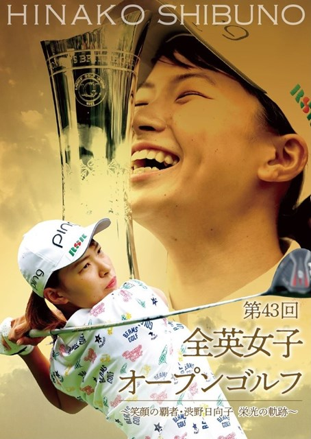 『第43回全英女子オープンゴルフ ~笑顔の覇者・渋野日向子 栄光の軌跡~』(DVD/Blu-ray)