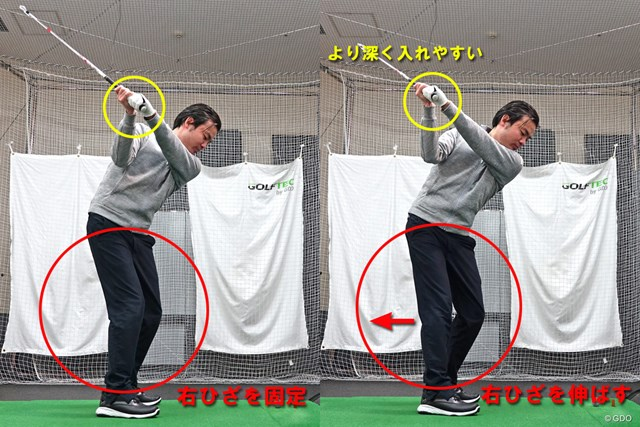 右ひざを伸ばす(写真右)とトップで手の位置がより深く入り、インサイドアウトの軌道を作りやすくなる