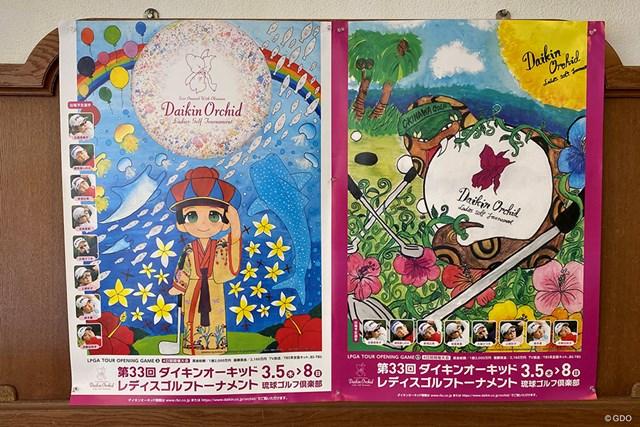 2020年 ダイキンオーキッドレディス 琉球GC 会場の琉球GCに貼られた大会を告知するポスター