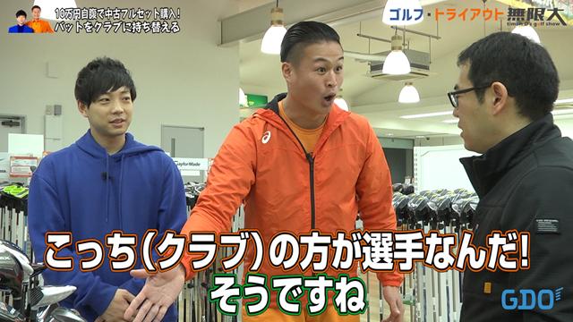 野球芸人ティモンディが10万円自腹で中古フルセット購入