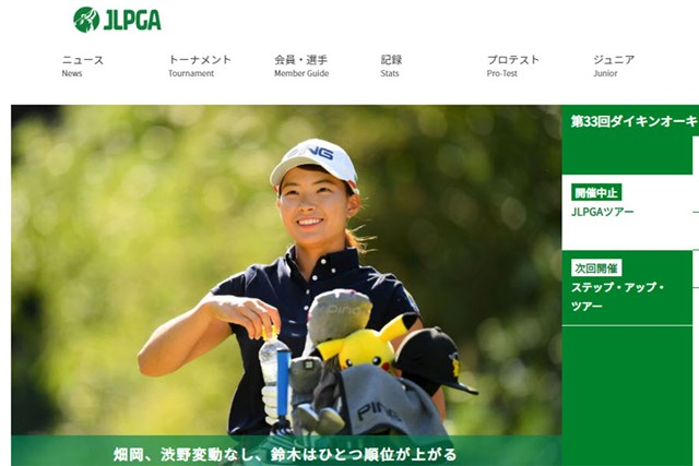 リニューアルされたJLPGAのウェブサイト