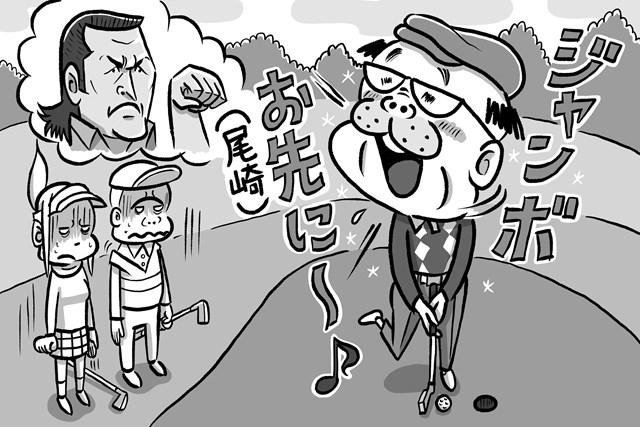 1980~90年代に流行『ジャンボお先に』 ※イラスト:関谷学(GAKU)