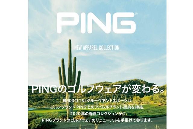 ピンゴルフがTSIグルーヴアンドスポーツとアパレルライセンス契約 ※ピンゴルフジャパンのリリースより