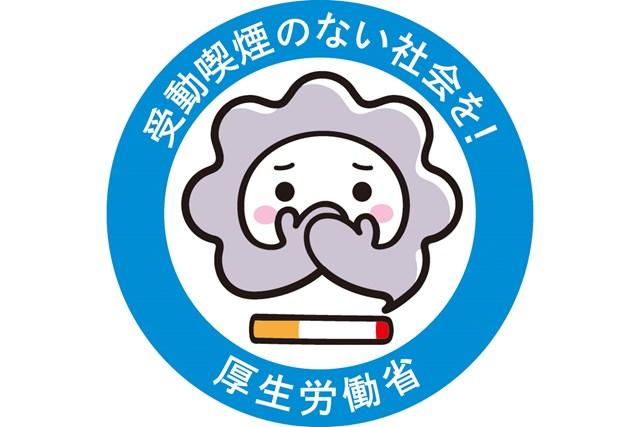 2020年 けむいモン 受動喫煙対策推進マスコット『けむいモン』。タバコの煙の化身とされる
