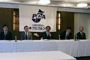 2020年 倉本昌弘PGA会長