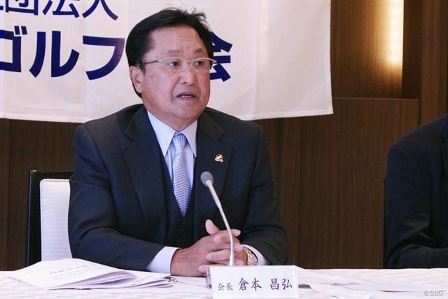 2020年 PGA倉本昌弘会長 PGAの倉本昌弘会長はシーズン開幕戦を実施する考えを示した