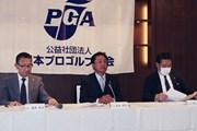 2020年 PGA倉本昌弘会長