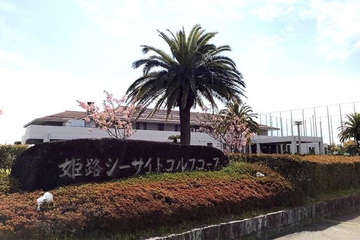 1人プレーに限定して営業を再開した姫路シーサイドゴルフコース(ゴルフ場提供) 2020年 姫路シーサイドゴルフコース