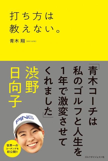 青木翔コーチの「コーチング」が分かる一冊