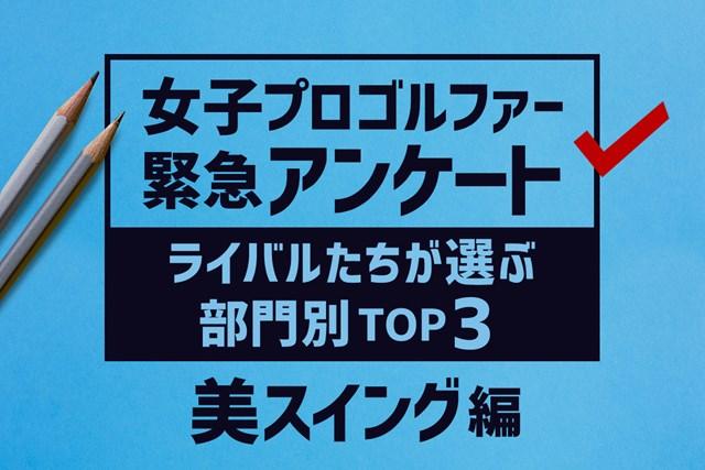 女子プロが選ぶ「最もスイングが美しい選手」トップ3