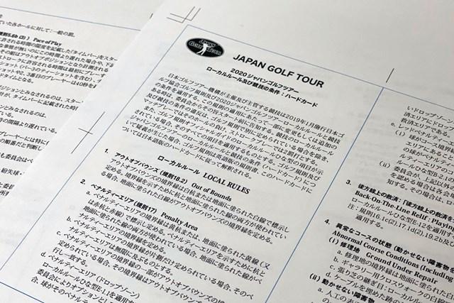JGTOハードカード JGTOの競技委員が持つハードカードも製本中(画像提供JGTO)
