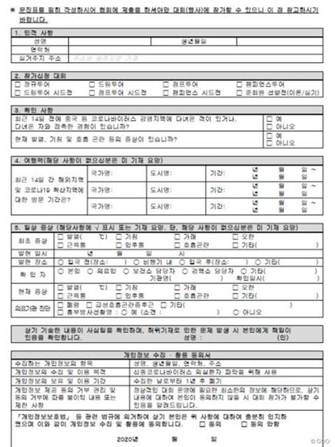 KLPGAマニュアル 選手らが記す問診票。提出を義務付けている