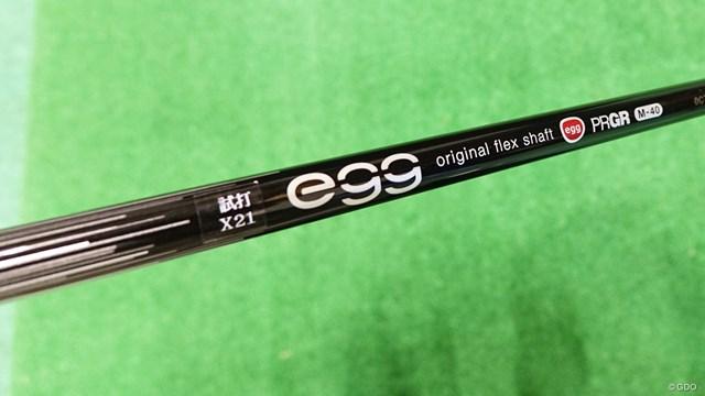 egg エクストリームを筒康博が試打「前に飛ぶegg」 長さ45.75インチ 重さ48g(SR/M-40) 硬さS、SR、R