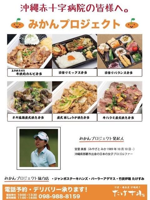 2020年 宮里美香 みかんプロジェクト 炭火焼きがおすすめのお店のお弁当メニュー(※提供写真)