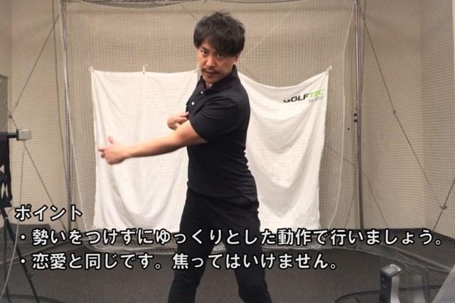 左腕と体幹を同調させる テクササイズ第2弾
