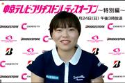 2020年 中京テレビ・ブリヂストンオープン 勝みなみ