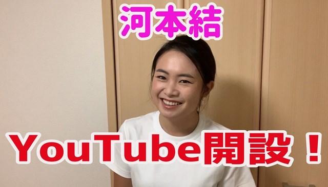 YouTubeチャンネルを開設(提供:河本結)