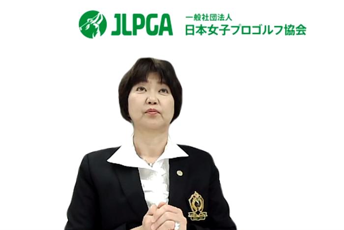 リモートで会見を行った小林浩美会長(※JLPGA提供) 2020年 小林浩美会長