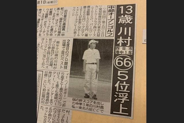 13歳で出た中部オープン(プロ出場)でベストスコアをマークしたときの新聞記事(中日スポーツさん、ありがとうございました!)