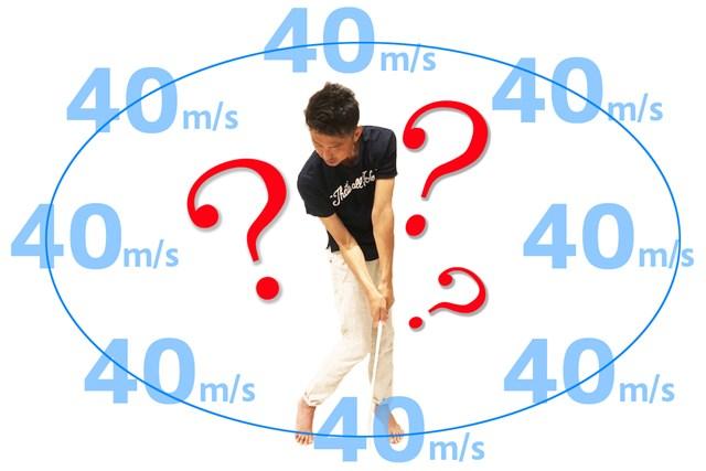 40m/sの正解はたったの一カ所?
