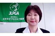 2020年 小林浩美JLPGA会長(リモート会見)