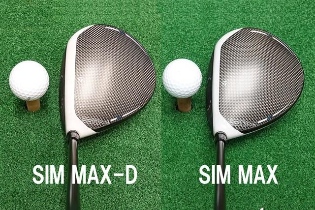 新製品レポート SIM MAX-D ドライバー SIM MAX(右)よりもSIM MAX-D(左)のほうがクラウンの白いラインが太い