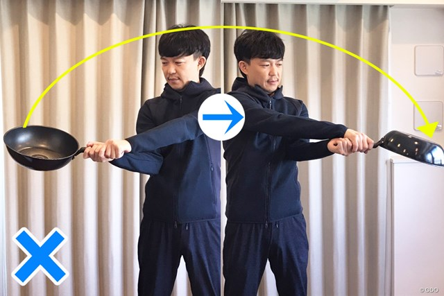 久々ゴルフその前に… スライスを防ぐ家練ドリル【リモートレッスン】 上記の例(〇例)と比べて軌道が大きい