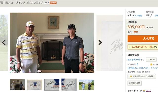 松山英樹 石川遼 サイン入りフラッグは高額で落札された(画像はヤフーオークションより)