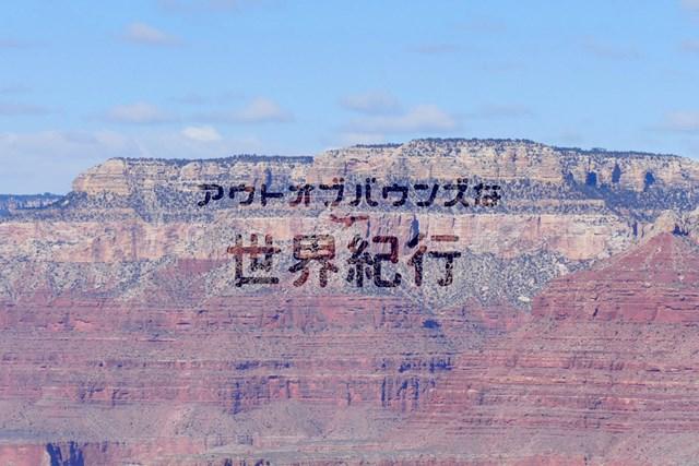 数百年前の地層が表出するグランドキャニオン